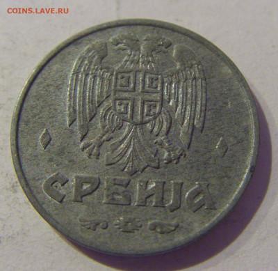 1 динар 1942 Сербия №2 20.01.2021 22:00 М - CIMG4578.JPG