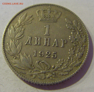1 динар 1925 Сербия №2 20.01.2021 22:00 М - CIMG4584.JPG