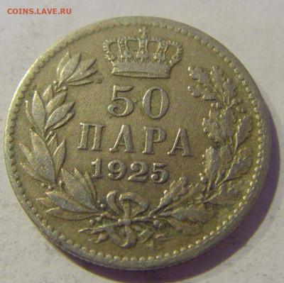 50 пара 1925 Сербия №1 20.01.2021 22:00 М - CIMG4588.JPG