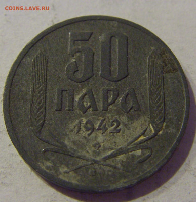 50 пара 1942 Сербия №1 20.01.2021 22:00 М - CIMG4596.JPG