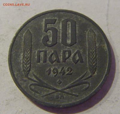 50 пара 1942 Сербия №2 20.01.2021 22:00 М - CIMG4600.JPG