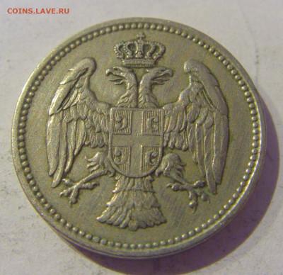 20 пара 1912 Сербия №2 20.01.2021 22:00 М - CIMG4610.JPG