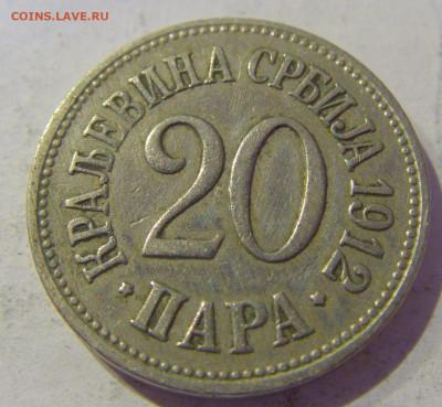 20 пара 1912 Сербия №2 20.01.2021 22:00 М - CIMG4608.JPG