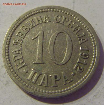 10 пара 1912 Сербия №2 20.01.2021 22:00 М - CIMG4616.JPG