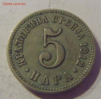 5 пара 1912 Сербия №1 20.01.2021 22:00 М - CIMG4620.JPG