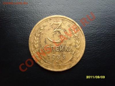 3 копейки 1933г.,с рубля.До 06.10.2011, 22.30 - SS103538.JPG