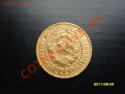 3 копейки 1933г.,с рубля.До 06.10.2011, 22.30 - SS103539.JPG