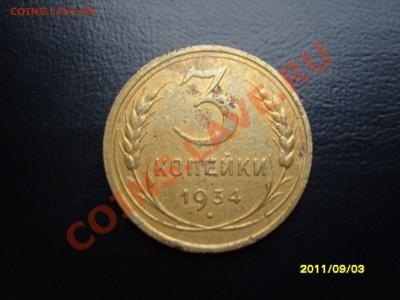 3 копейки 1934 гол,с рубля.До 06.10.2011 ,22.30 - SS103540.JPG