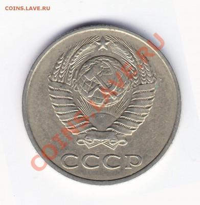20 коп 1986 л. ст. шт 3,3 до 4.10.2011 в 22-00 МВ - IMG_0002