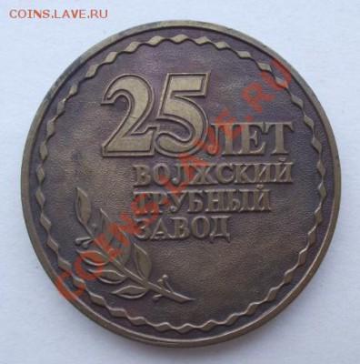 Настольная медаль №2 до 05.10 в 21.00мск - 21.JPG