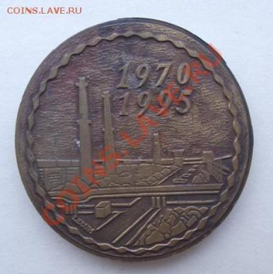 Настольная медаль №2 до 05.10 в 21.00мск - 21а.JPG