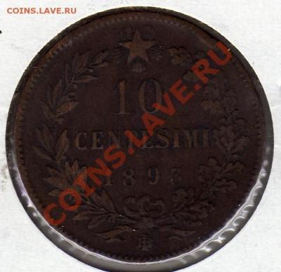 Италия 10 чентезими 1893 до 06.10.11 в 22.00мск (590) - img207