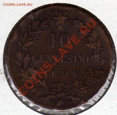 Италия 10 чентезими 1894 до 06.10.11 в 22.00мск (590) - img209