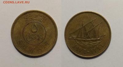 Кувейт 5 филсов 1976 года - 18.01 22:00 мск - IMG_20201103_173750