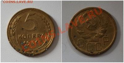 """5 копеек 1936 буква """"Р"""" приближена к гербу 2 шт. до 06.10.11 - b.JPG"""