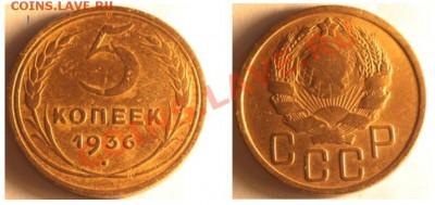 """5 копеек 1936 буква """"Р"""" приближена к гербу 2 шт. до 06.10.11 - a.JPG"""