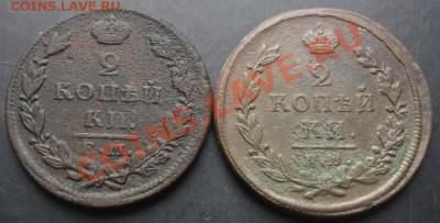 2 копейки 1821,1827 года до 22-00 06.10.2011 года - DSC08056.JPG