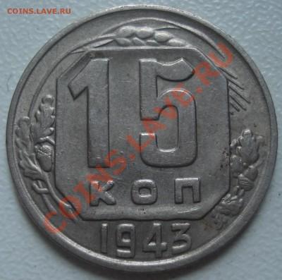 """15 копеек 1943 шт""""Б"""" симпатичная до 13.10.11(21-00) - 15 43 рев2.JPG"""