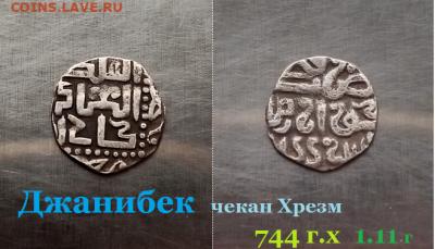 Джанибек чекан Хорезм. 744 г.х. 1.1 г.  до 18.01.2021 - гекш