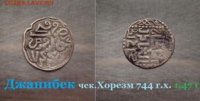 Джанибек чекан Хорезм. 744 г.х. 1.47 г.  до 18.01.2021 - раара