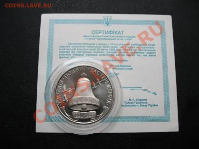 Чернобыль Украина - 160 рублей, до 08.10.11, 22:00 Мск - 1520892029