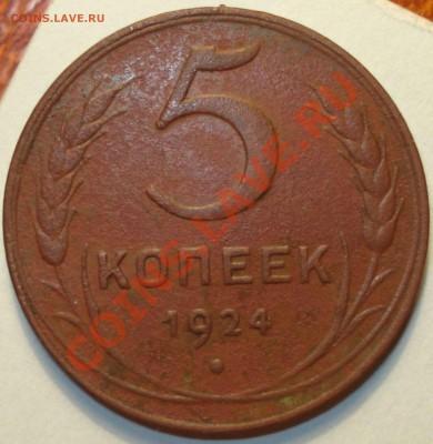 5 копеек 1924 г., до 06.10.11 в 21-00 МСК - 5 коп