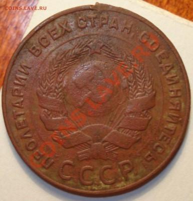 5 копеек 1924 г., до 06.10.11 в 21-00 МСК - 5
