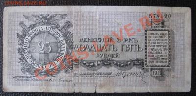 10,25 Рублей 1919г. Юденич - IMG_0134.JPG