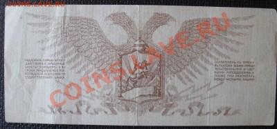 10,25 Рублей 1919г. Юденич - IMG_0138.JPG