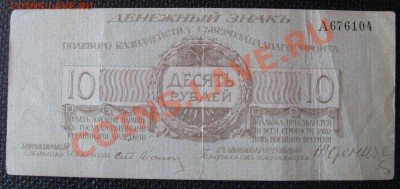 10,25 Рублей 1919г. Юденич - IMG_0136.JPG