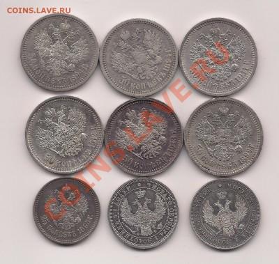 50 коп 1894,1899-1913.25 коп 1849,1858,1895 - 654