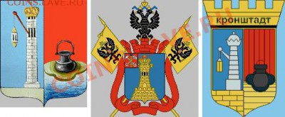 Некоторые гербы Кронштадта - v.JPG