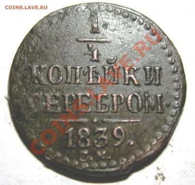 4 копейки серебром СМ 1839 - IMG_0933.JPG