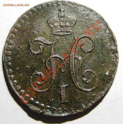 4 копейки серебром СМ 1839 - IMG_0937.JPG