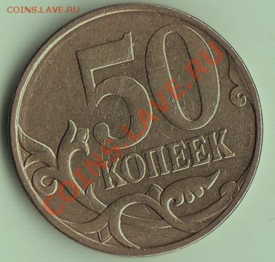 50 копеек 2007 засорение - IMG_0001_NEW