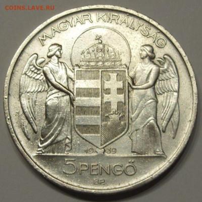Германия, иностранщина (наборы, на вес, евро), царизм, СССР. - 5 пенго Венгрия 1939 - 1