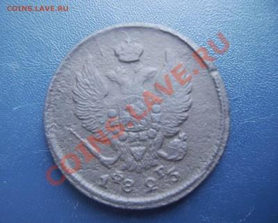 2 копейки  1823 год. Е.М. (ФГ) - IMG_0006.JPG