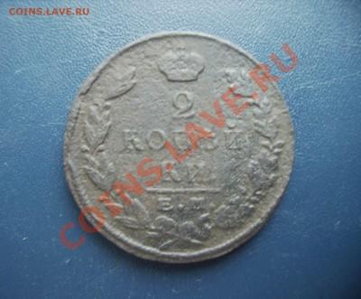 2 копейки  1823 год. Е.М. (ФГ) - IMG_0005.JPG