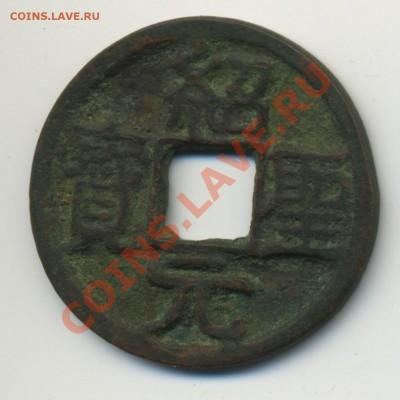 Древний Китай, необходима оценка. - big1