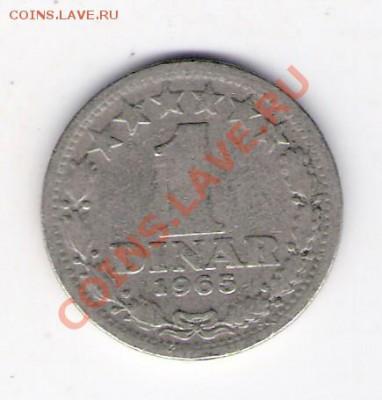ЮГОСЛАВИЯ 1 динар 1965, до 08.10.11 22-00мск. - сканирование0055