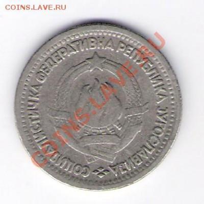 ЮГОСЛАВИЯ 1 динар 1965, до 08.10.11 22-00мск. - сканирование0056