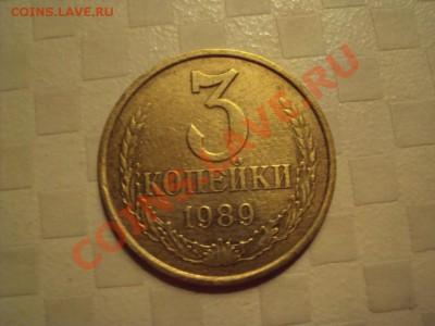 3 копейки 1989 - 89h