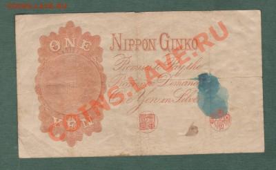 Япония, 1 Иена 1916 (04.10) - Япония,сер.сертификат 003