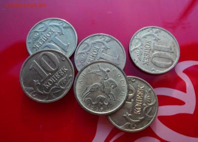 Монеты 10 50коп не магнитные 1997-2006 - 97м.JPG