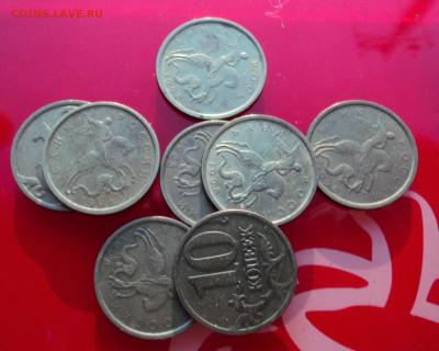 Монеты 10 50коп не магнитные 1997-2006 - 98м.JPG