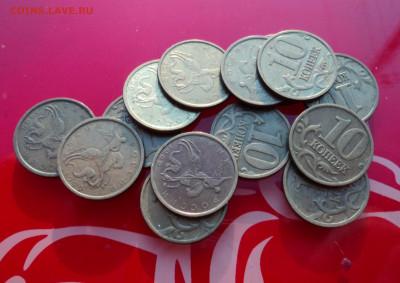 Монеты 10 50коп не магнитные 1997-2006 - 99м.JPG