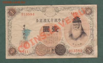 Япония, 1 Иена 1916 (04.10) - Япония,сер.сертификат 002