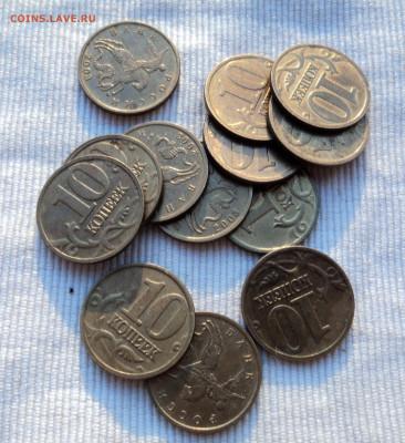 Монеты 10 50коп не магнитные 1997-2006 - 03м.JPG