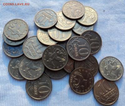 Монеты 10 50коп не магнитные 1997-2006 - 04м.JPG