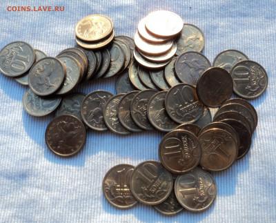 Монеты 10 50коп не магнитные 1997-2006 - 05с.JPG